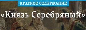 «Князь Серебряный» <b>краткое</b> содержание романа Толстого ...