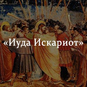 Краткое содержание «Иуда Искариот»