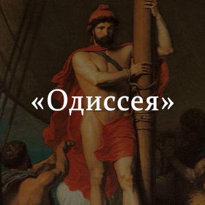 Краткое содержание «Одиссея»