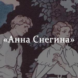Краткое содержание «Анна Снегина»