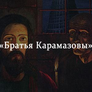 Краткое содержание «Братья Карамазовы»