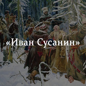 Краткое содержание «Иван Сусанин»