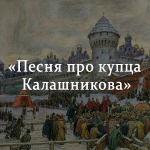 Краткое содержание «Песня про купца Калашникова»