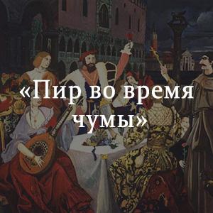 Краткое содержание «Пир во время чумы»
