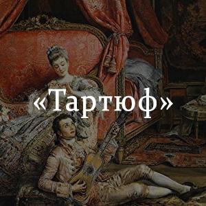 Краткое содержание «Тартюф»