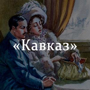 Краткое содержание «Кавказ»