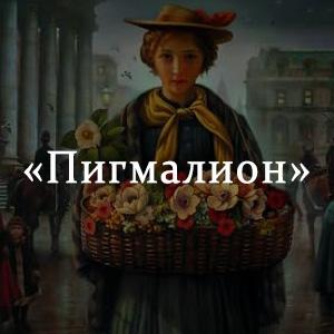 Краткое содержание «Пигмалион»