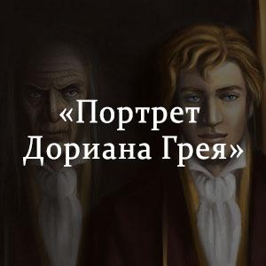 Краткое содержание «Портрет Дориана Грея»