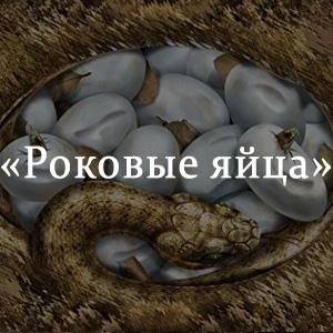 Краткое содержание «Роковые яйца»