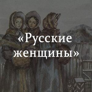 Краткое содержание «Русские женщины»