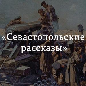 Краткое содержание «Севастопольские рассказы»
