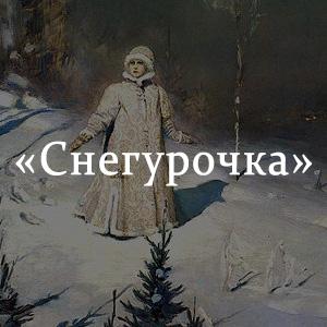 Краткое содержание «Снегурочка»