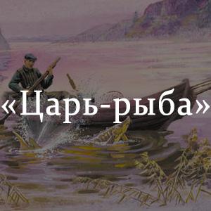 Краткое содержание «Царь-рыба»