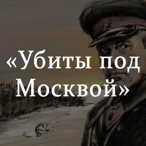 Краткое содержание «Убиты под Москвой»