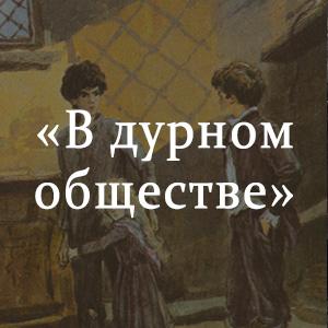 Краткое содержание «В дурном обществе»