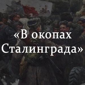 Краткое содержание «В окопах Сталинграда»