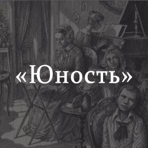 Краткое содержание «Юность»