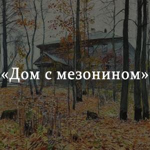 Краткое содержание «Дом с мезонином»
