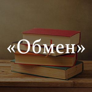 Краткое содержание «Обмен»