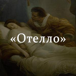 Краткое содержание «Отелло»