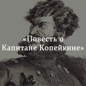 Краткое содержание «Повесть о капитане Копейкине»