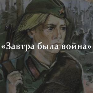 Краткое содержание «Завтра была война»