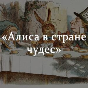 Краткое содержание «Алиса в стране чудес»