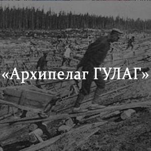 Краткое содержание «Архипелаг ГУЛаг»