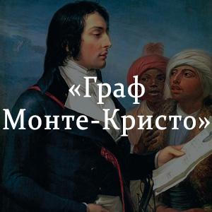 Краткое содержание «Граф Монте-Кристо»