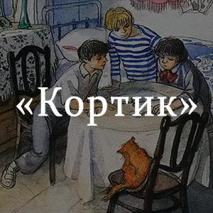 Краткое содержание «Кортик»