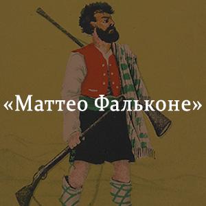 Краткое содержание «Маттео Фальконе»