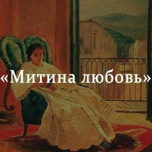 Краткое содержание «Митина любовь»
