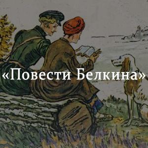 Краткое содержание «Повести Белкина»