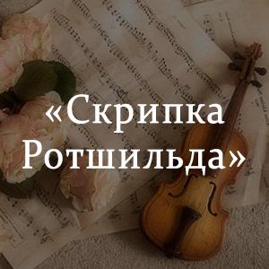 Краткое содержание «Скрипка Ротшильда»