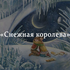 Снежная королева андерсон сокращенный текст