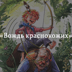 Краткое содержание «Вождь краснокожих»