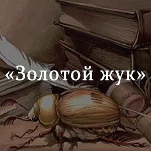 Краткое содержание «Золотой жук»