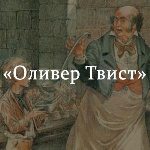 Краткое содержание «Оливер Твист»