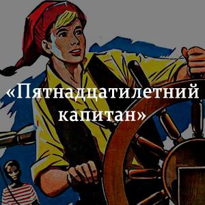 Краткое содержание «Пятнадцатилетний капитан»