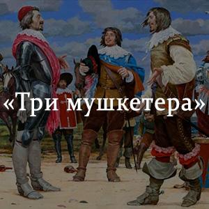 Краткое содержание «Три мушкетера»