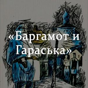 Краткое содержание «Баргамот и Гараська»