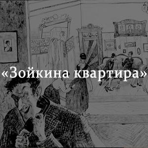 Краткое содержание «Зойкина квартира»