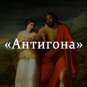 Краткое содержание «Антигона»