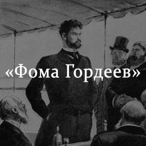 Краткое содержание «Фома Гордеев»