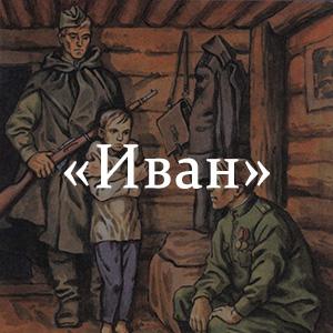Краткое содержание «Иван»