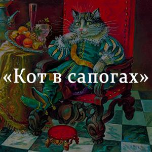 Краткое содержание «Кот в сапогах»