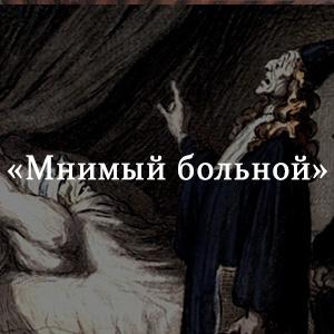 Краткое содержание «Мнимый больной»