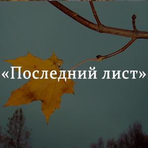 Краткое содержание «Последний лист»