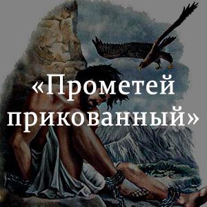Краткое содержание «Прометей прикованный»