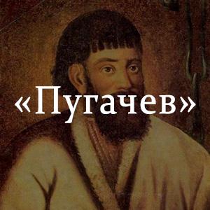 Краткое содержание «Пугачев»